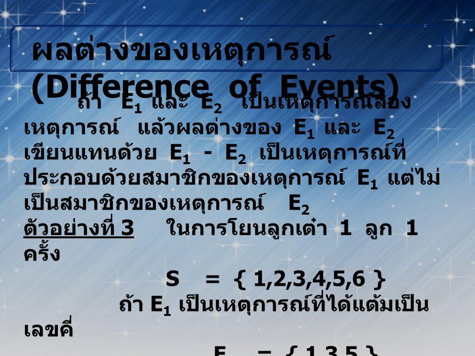 ผลต่างของเหตุการณ์ (Difference of Events)