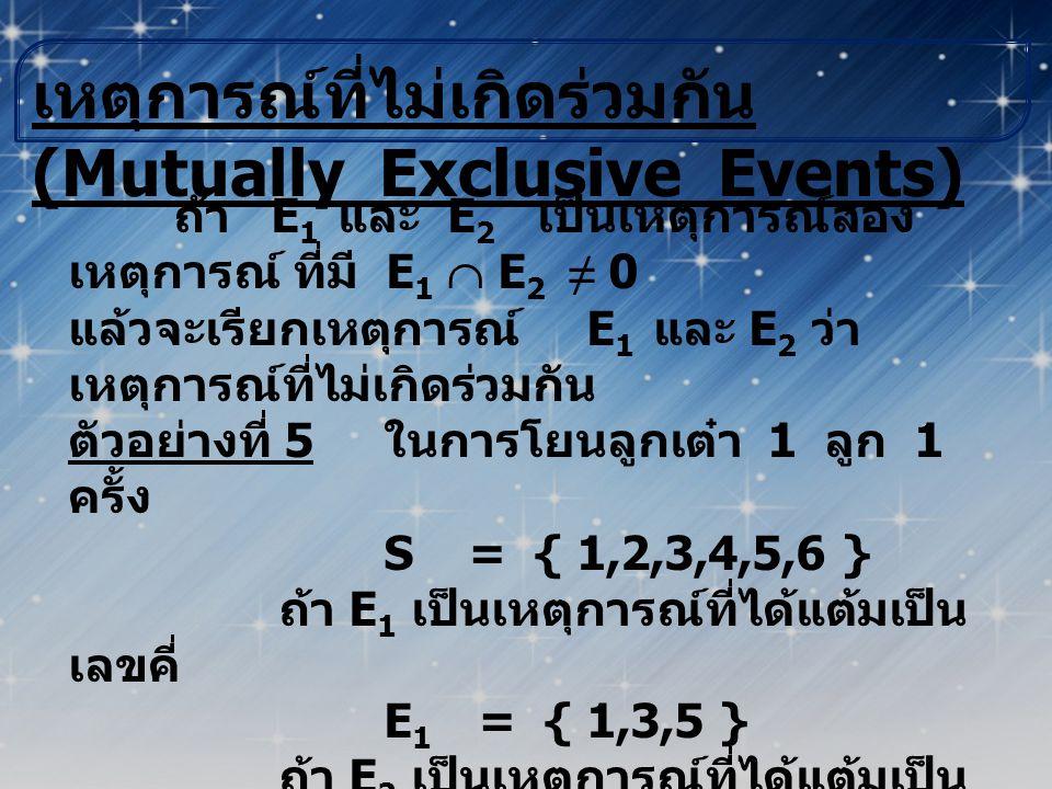 เหตุการณ์ที่ไม่เกิดร่วมกัน (Mutually Exclusive Events)
