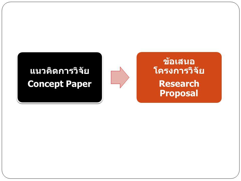Concept Paper แนวคิดการวิจัย Research Proposal ข้อเสนอโครงการวิจัย