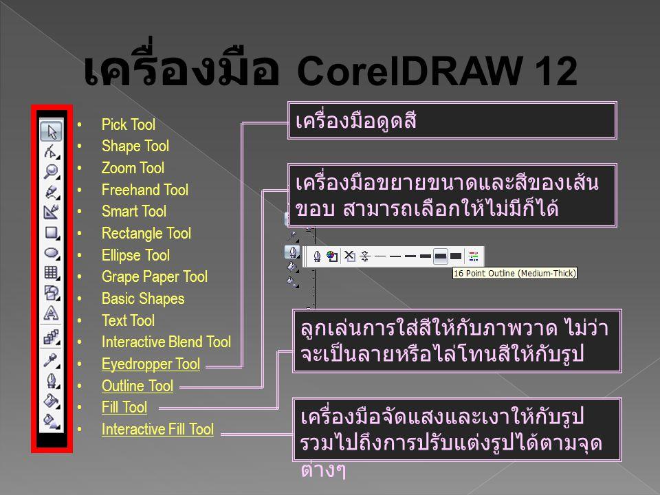 เครื่องมือ CorelDRAW 12 เครื่องมือดูดสี