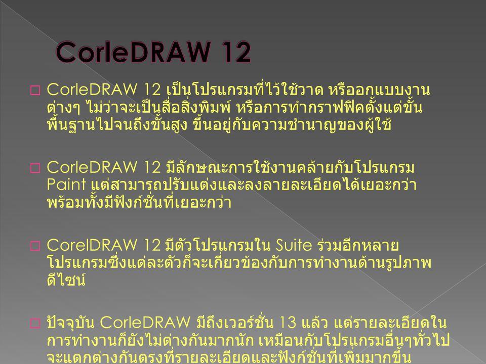 CorleDRAW 12