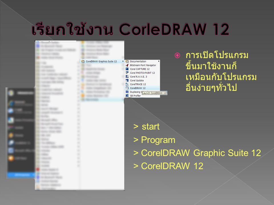 เรียกใช้งาน CorleDRAW 12