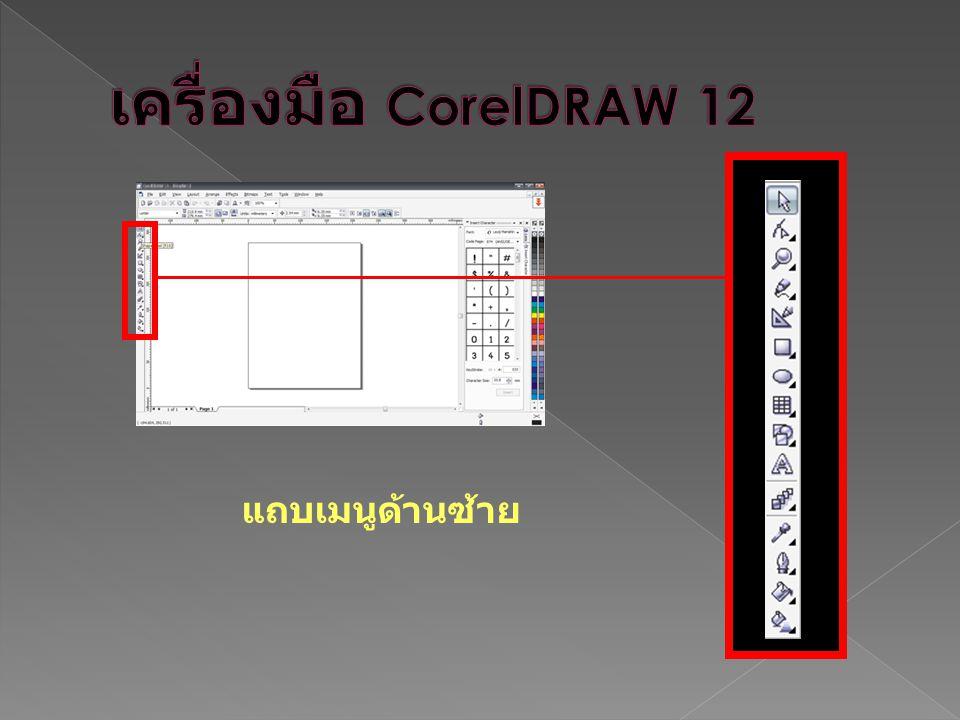 เครื่องมือ CorelDRAW 12 แถบเมนูด้านซ้าย