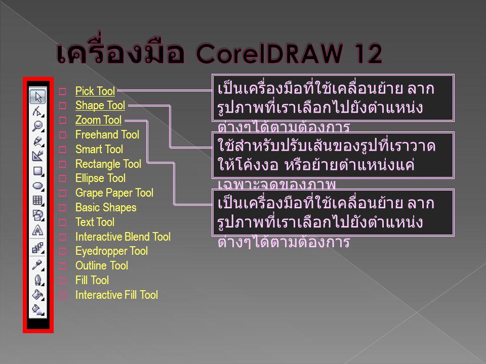 เครื่องมือ CorelDRAW 12 เป็นเครื่องมือที่ใช้เคลื่อนย้าย ลากรูปภาพที่เราเลือกไปยังตำแหน่งต่างๆได้ตามต้องการ.