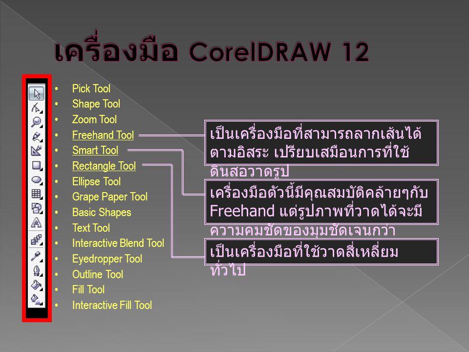 เครื่องมือ CorelDRAW 12 Pick Tool. Shape Tool. Zoom Tool. Freehand Tool. Smart Tool. Rectangle Tool.