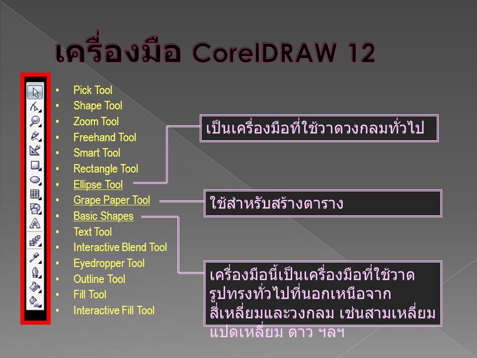 เครื่องมือ CorelDRAW 12 เป็นเครื่องมือที่ใช้วาดวงกลมทั่วไป