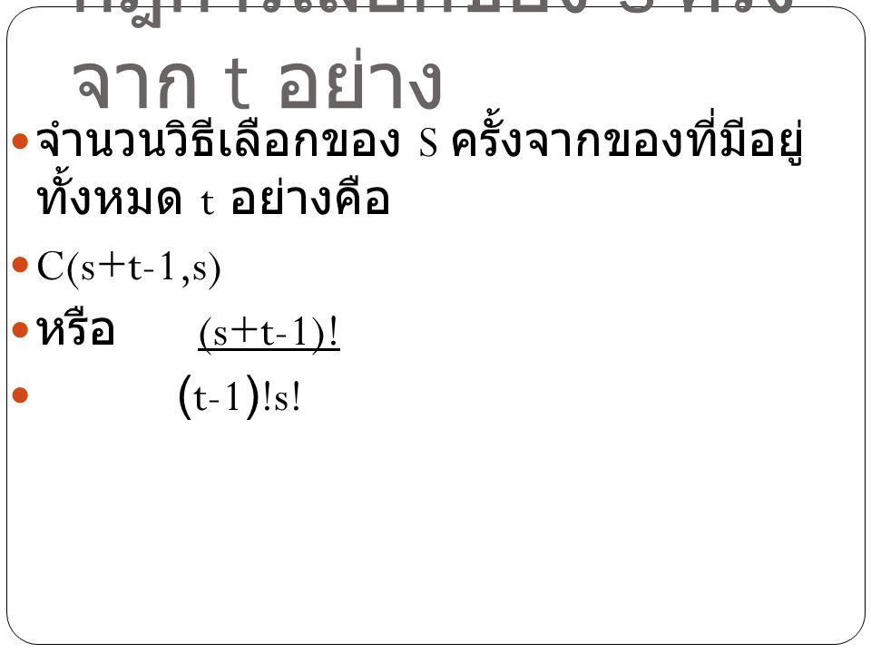 กฎการเลือกของ s ครั้งจาก t อย่าง