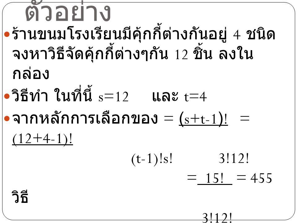 ตัวอย่าง ร้านขนมโรงเรียนมีคุ้กกี้ต่างกันอยู่ 4 ชนิด จงหาวิธีจัดคุ้กกี้ ต่างๆกัน 12 ชิ้น ลงในกล่อง. วิธีทำ ในที่นี้ s=12 และ t=4.