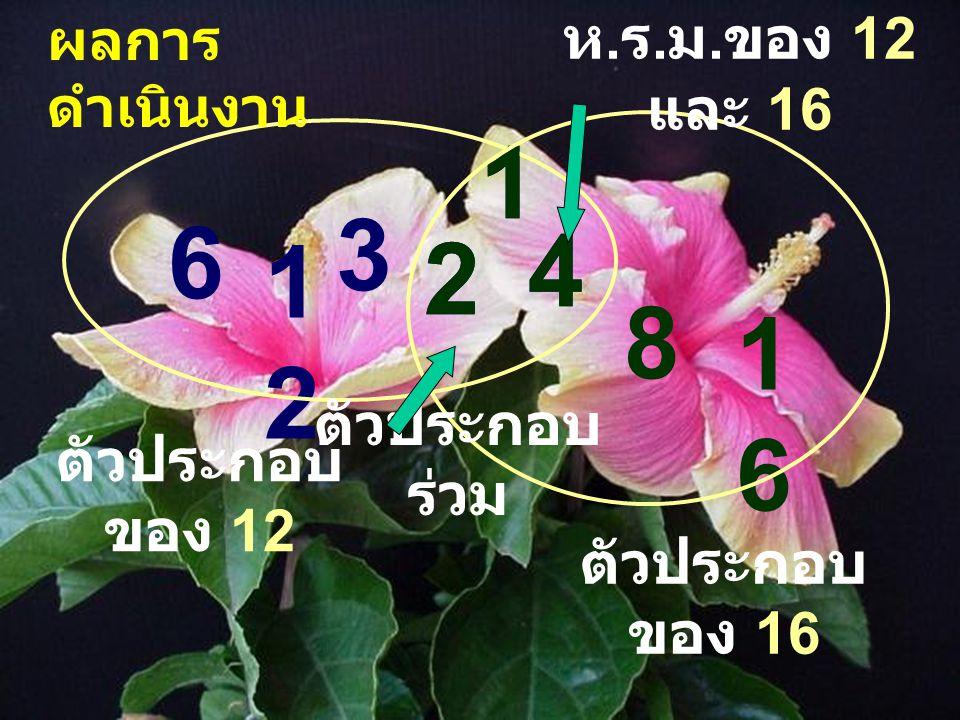 1 1 3 6 4 4 2 2 12 8 16 ห.ร.ม.ของ 12 และ 16 ตัวประกอบร่วม