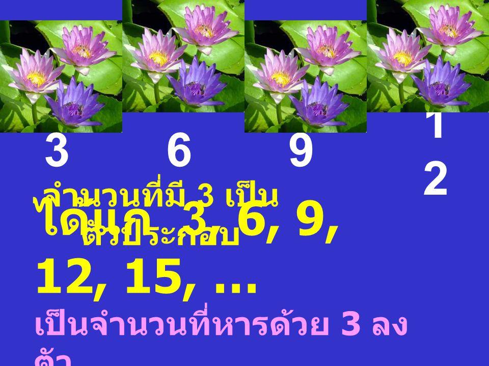 จำนวนที่มี 3 เป็นตัวประกอบ
