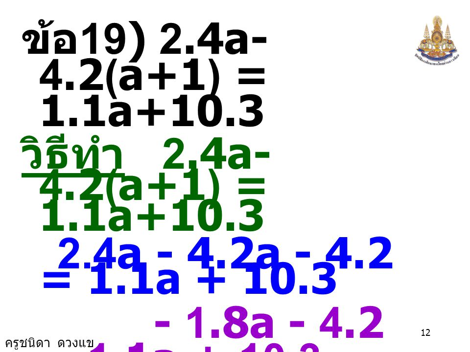 ข้อ19) 2.4a-4.2(a+1) = 1.1a+10.3 วิธีทำ 2.4a-4.2(a+1) = 1.1a+10.3. 2.4a - 4.2a - 4.2 = 1.1a + 10.3.