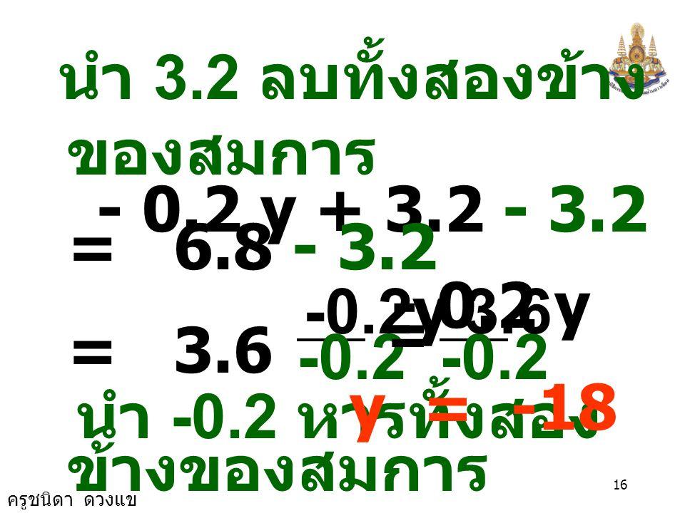 -0.2 -0.2y = 3.6 นำ 3.2 ลบทั้งสองข้างของสมการ