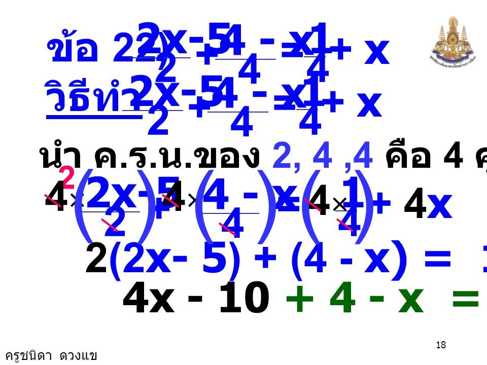 ( ) 4 4 - x = + + x 1 2 2x-5 4 4 - x = + + x 1 2 2x-5 4× 4 4 - x = +