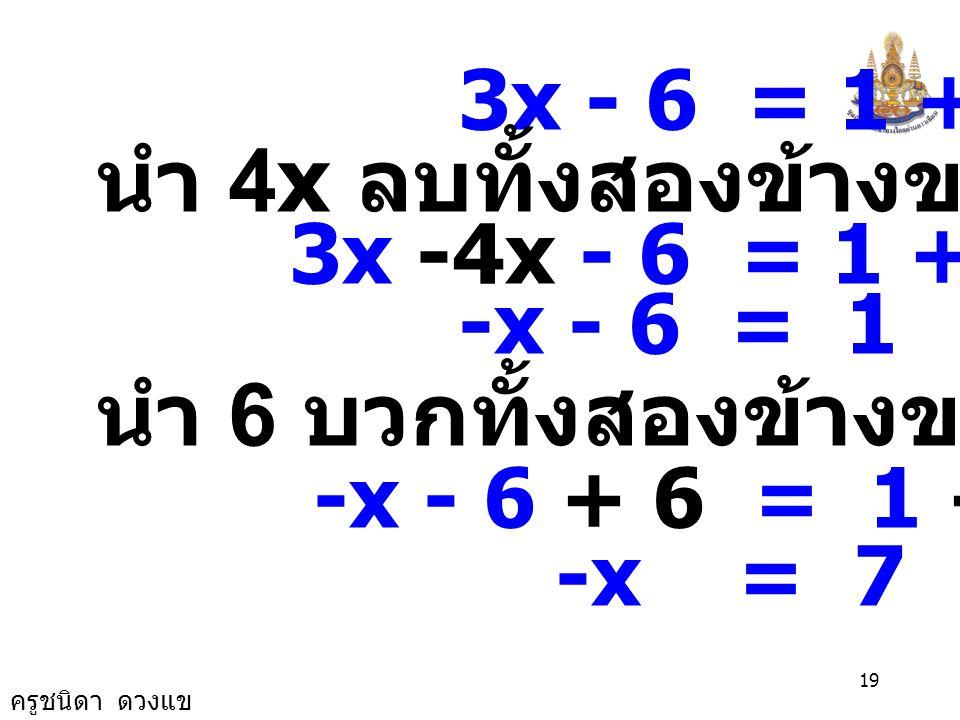 นำ 4x ลบทั้งสองข้างของสมการ นำ 6 บวกทั้งสองข้างของสมการ