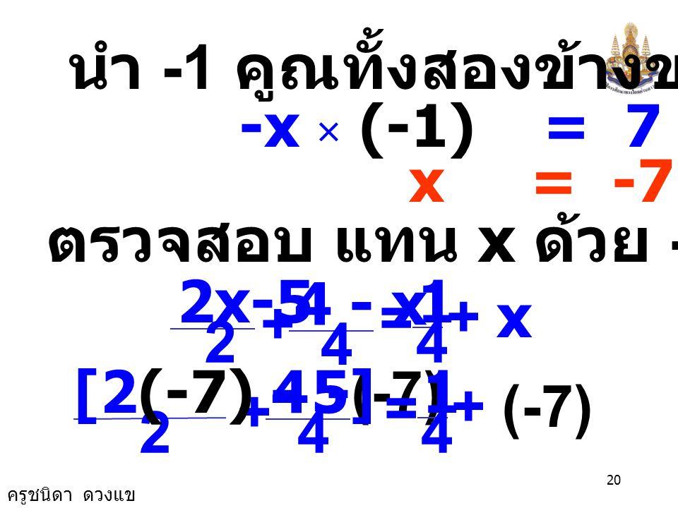 นำ -1 คูณทั้งสองข้างของสมการ