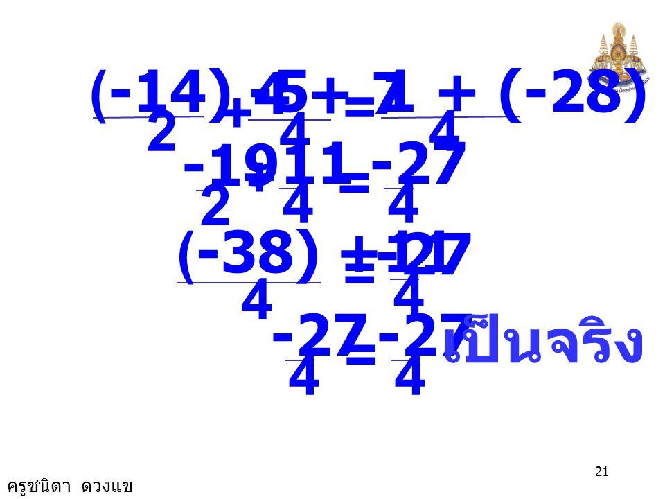 เป็นจริง 4 4 + 7 = + 2 (-14) -5 1 + (-28) 2 -19 + 4 11 = -27 4
