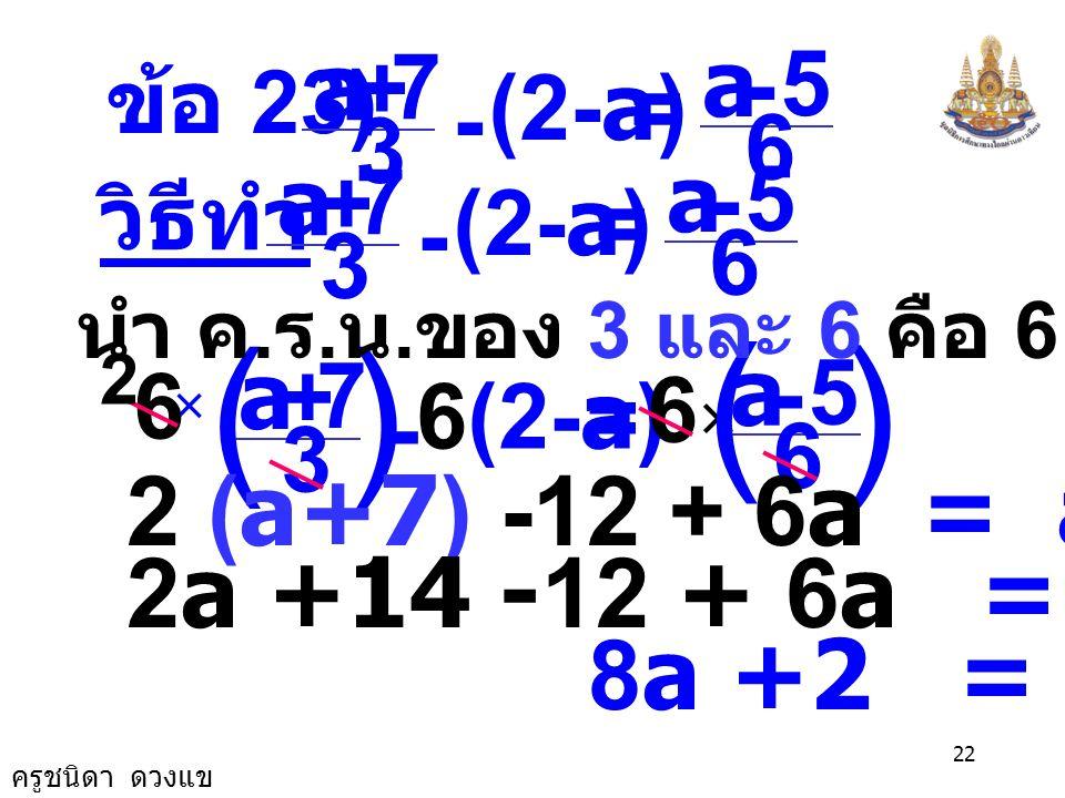 ( ) 2 (a+7) -12 + 6a = a - 5 2a +14 -12 + 6a = a - 5 8a +2 = a - 5 a +