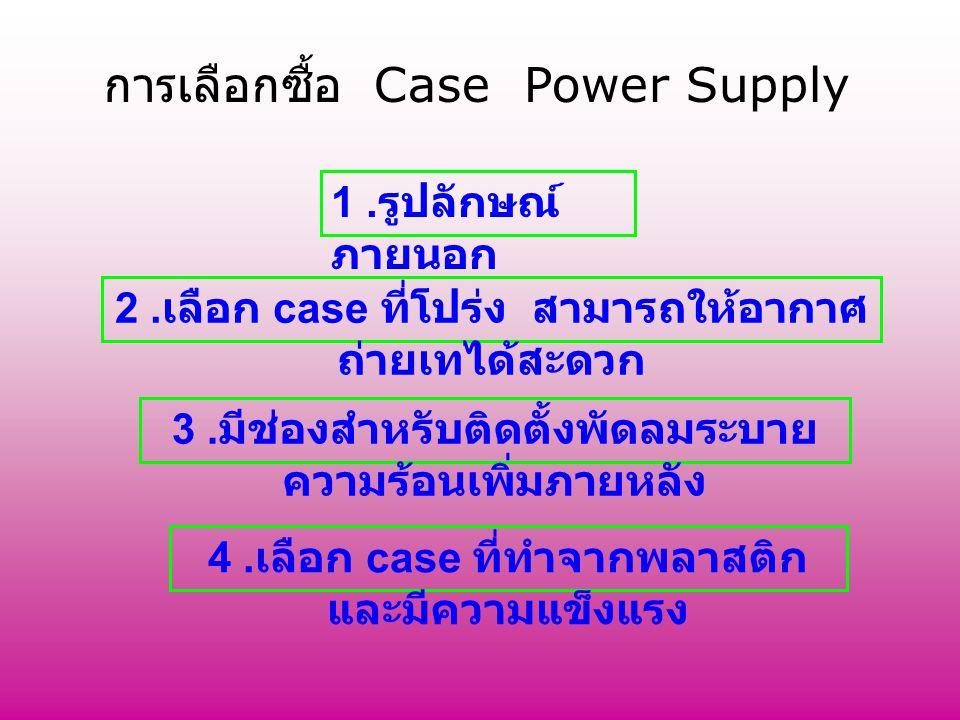 การเลือกซื้อ Case Power Supply
