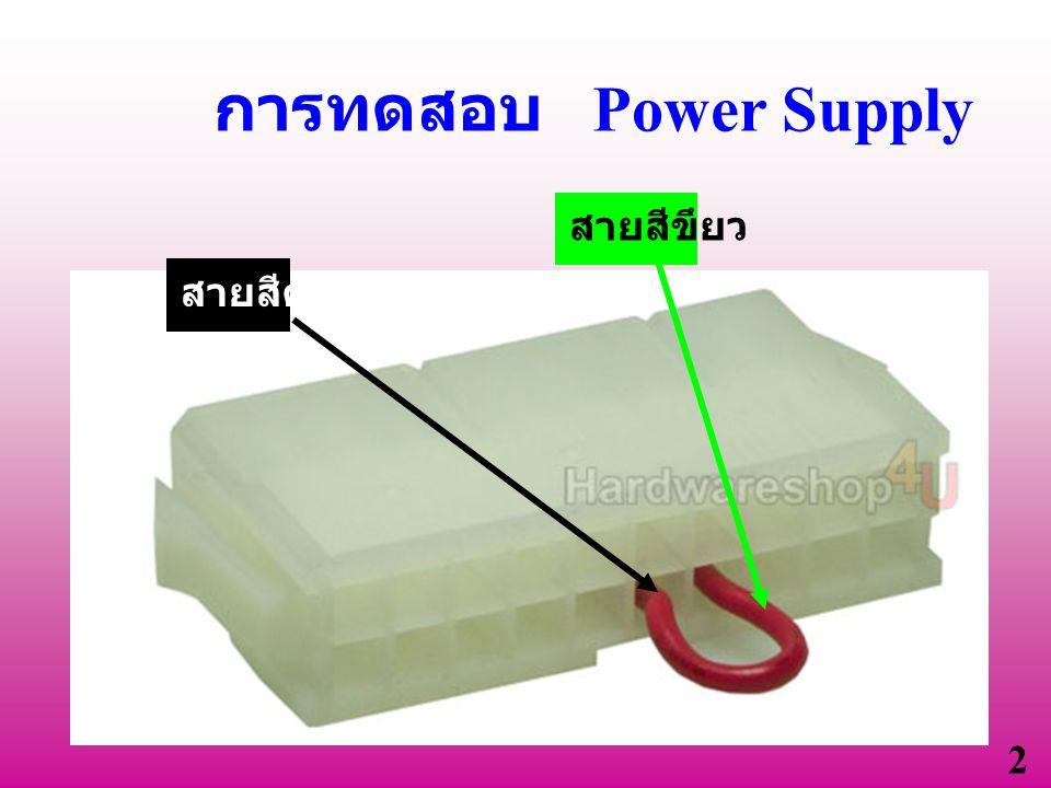 การทดสอบ Power Supply สายสีขึยว สายสีดำ 2