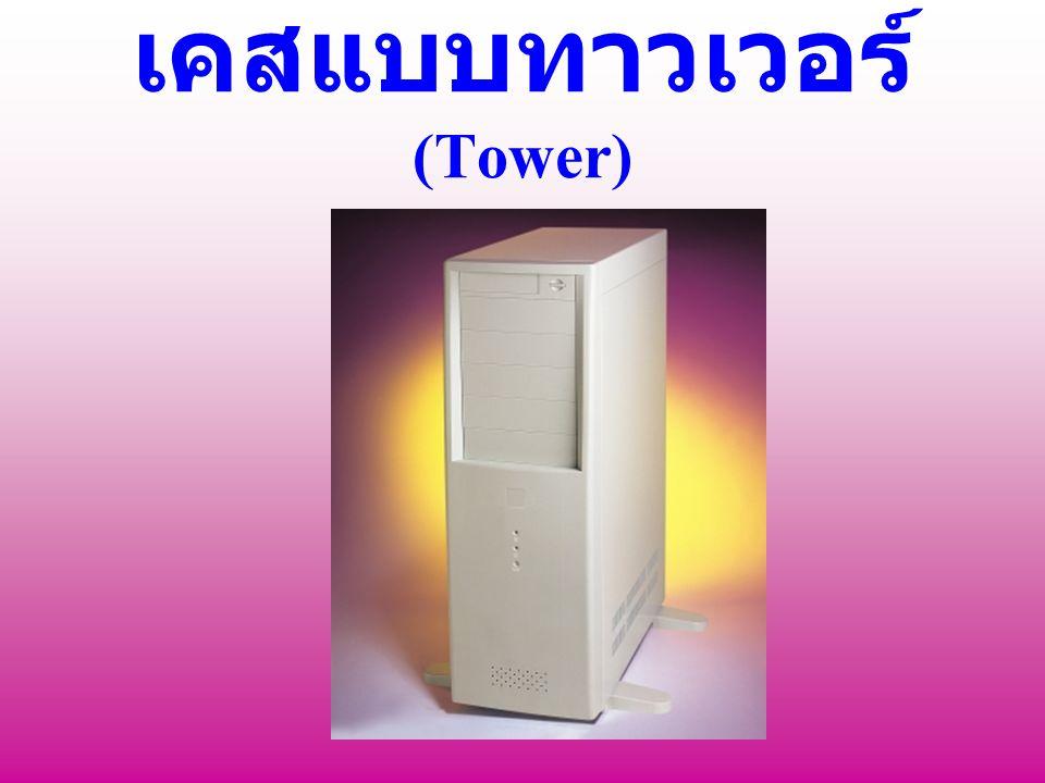 เคสแบบทาวเวอร์ (Tower)