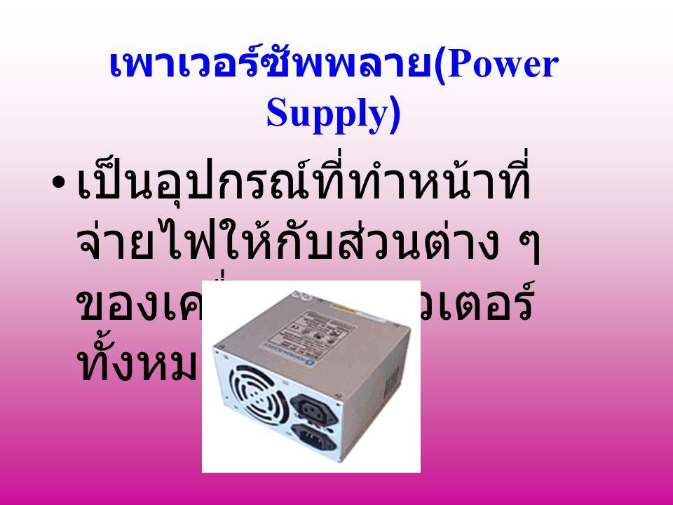 เพาเวอร์ซัพพลาย(Power Supply)