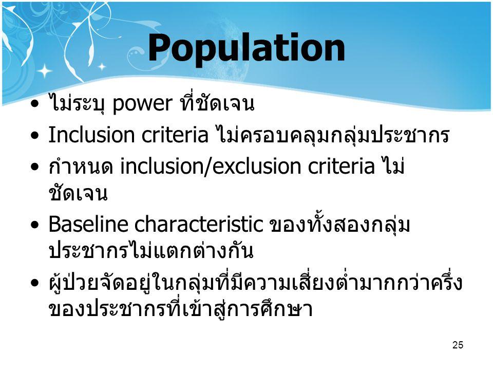 Population ไม่ระบุ power ที่ชัดเจน