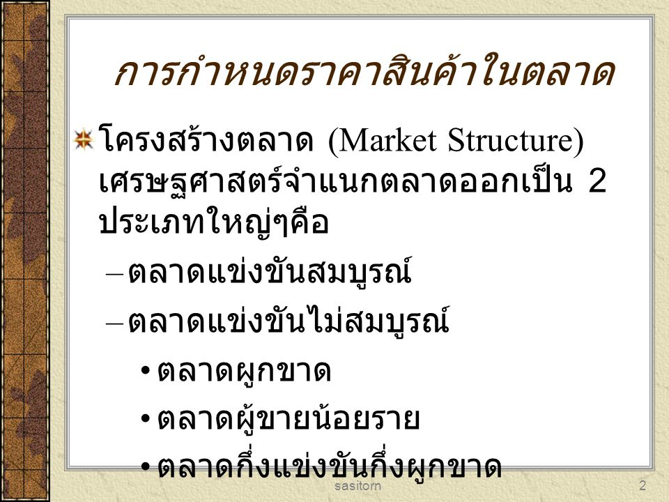 การกำหนดราคาสินค้าในตลาด