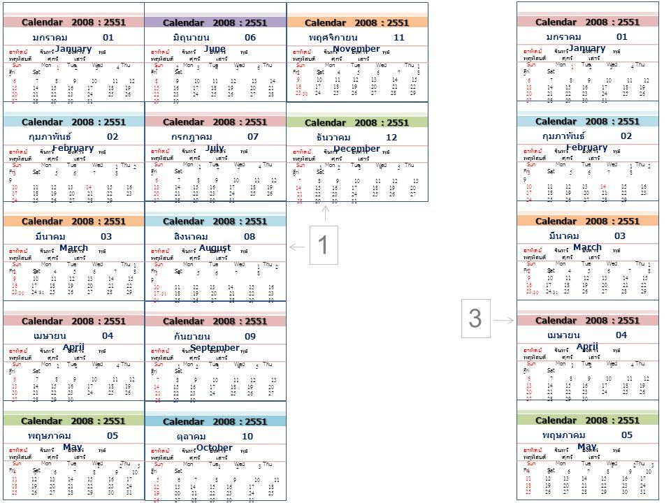 1 3 Calendar 2008 : 2551 Calendar 2008 : 2551 Calendar 2008 : 2551
