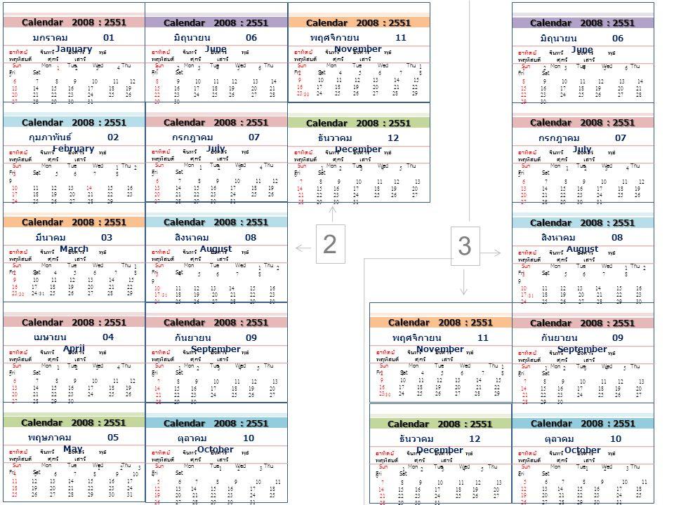 2 3 Calendar 2008 : 2551 Calendar 2008 : 2551 Calendar 2008 : 2551