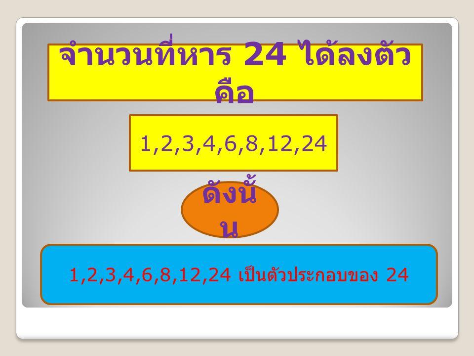 จำนวนที่หาร 24 ได้ลงตัว คือ