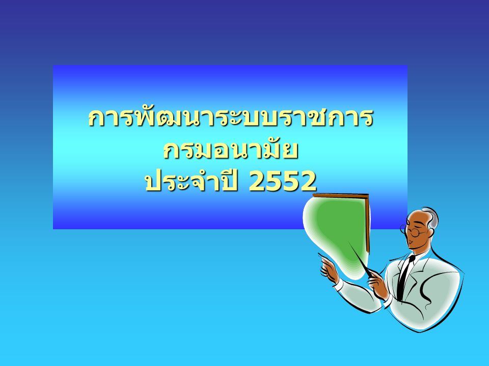 การพัฒนาระบบราชการ กรมอนามัย ประจำปี 2552
