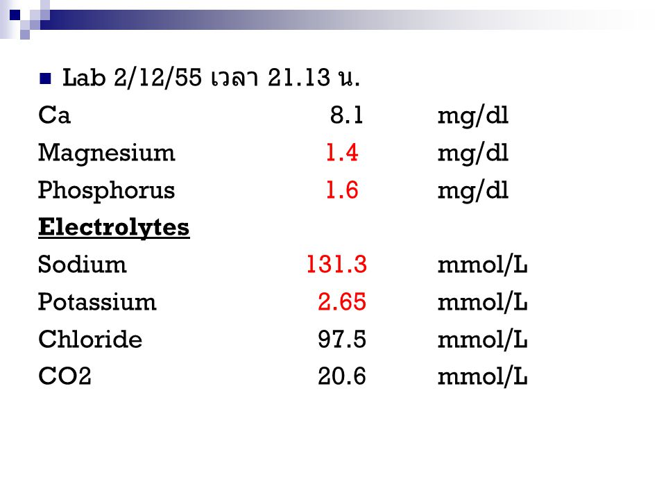 Lab 2/12/55 เวลา 21.13 น. Ca 8.1 mg/dl. Magnesium 1.4 mg/dl. Phosphorus 1.6 mg/dl.