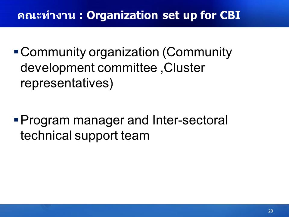 คณะทำงาน : Organization set up for CBI