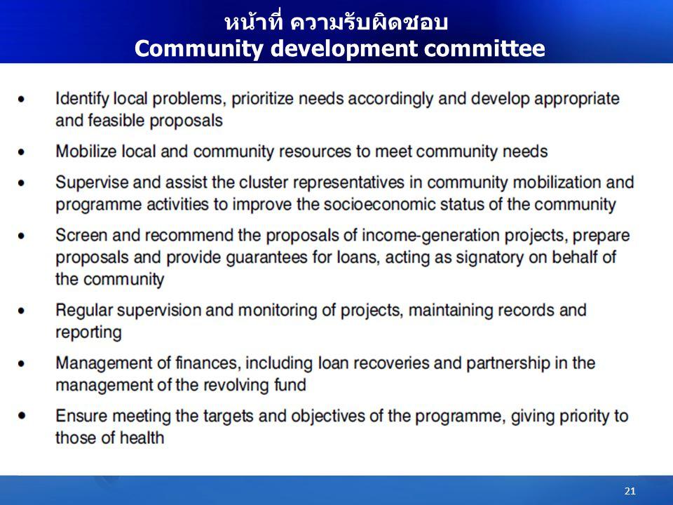 หน้าที่ ความรับผิดชอบ Community development committee