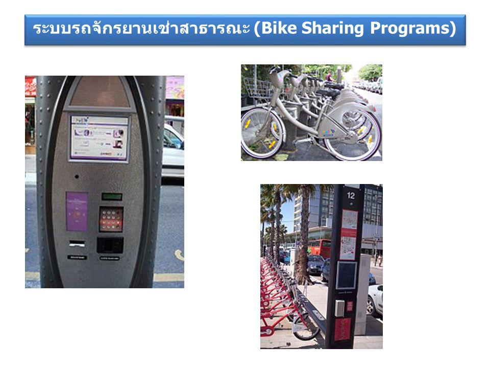 ระบบรถจักรยานเช่าสาธารณะ (Bike Sharing Programs)