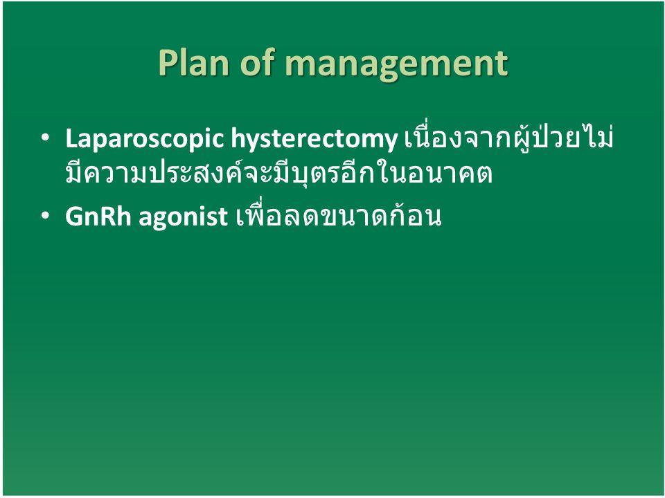Plan of management Laparoscopic hysterectomy เนื่องจากผู้ป่วยไม่มีความประสงค์จะมีบุตรอีกในอนาคต.
