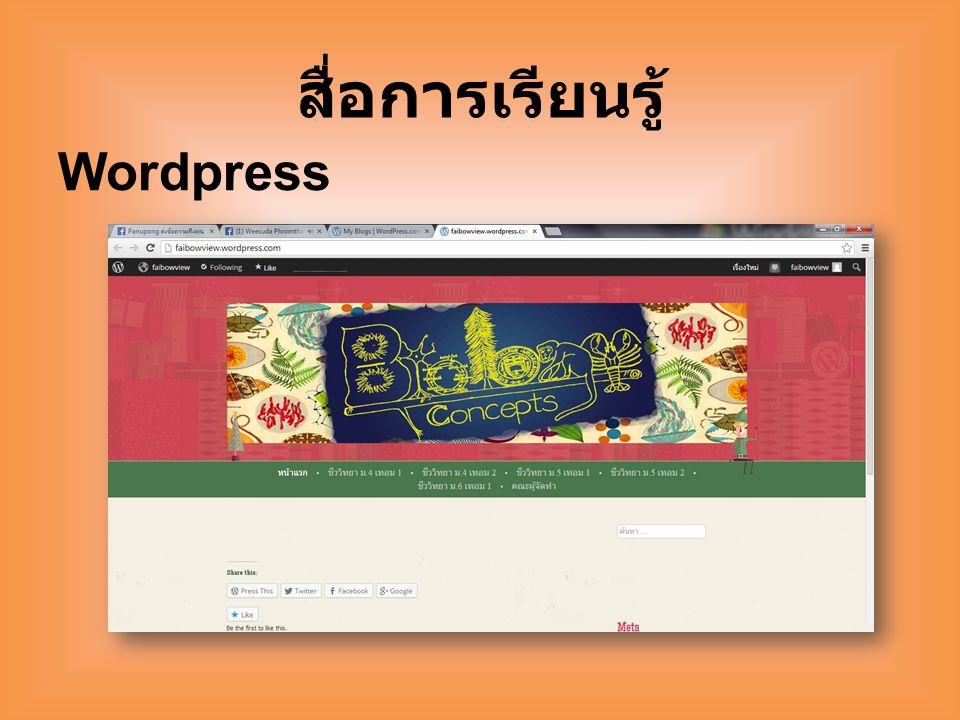 สื่อการเรียนรู้ Wordpress