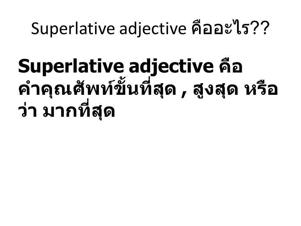 Superlative adjective คืออะไร