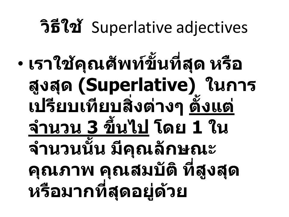วิธีใช้ Superlative adjectives