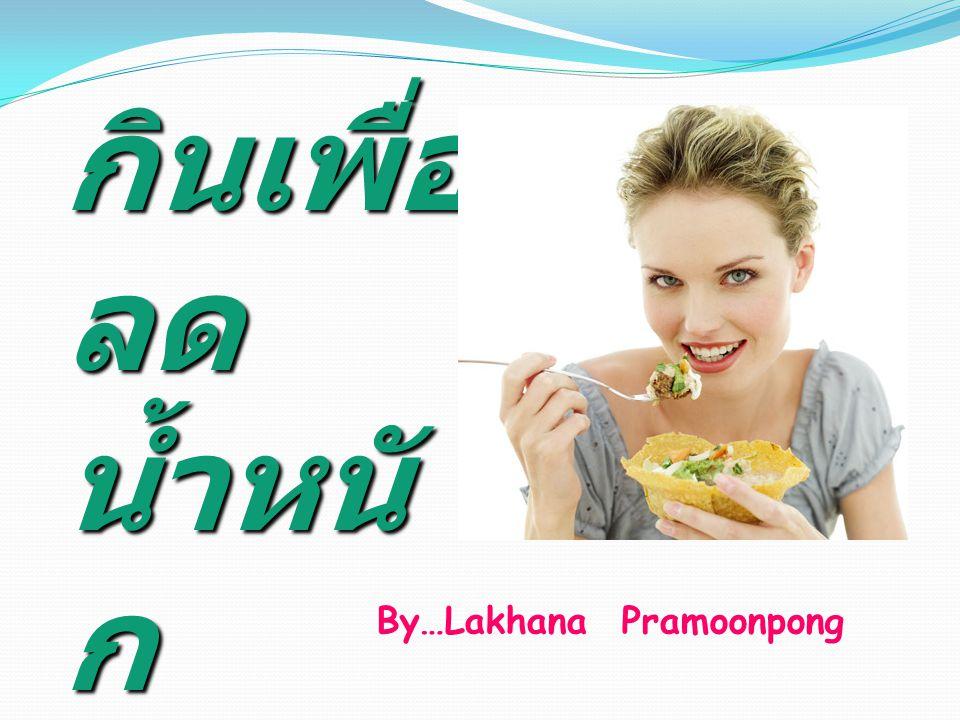 By…Lakhana Pramoonpong