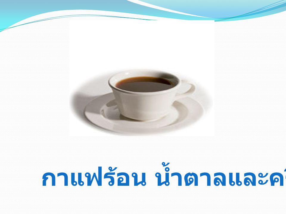 กาแฟร้อน น้ำตาลและครีมเล็กน้อย