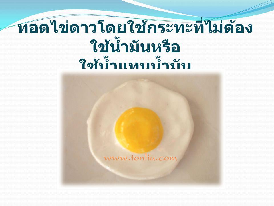 ทอดไข่ดาวโดยใช้กระทะที่ไม่ต้องใช้น้ำมันหรือ