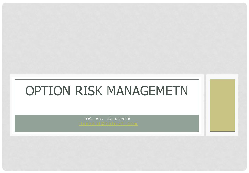 Option Risk Managemetn
