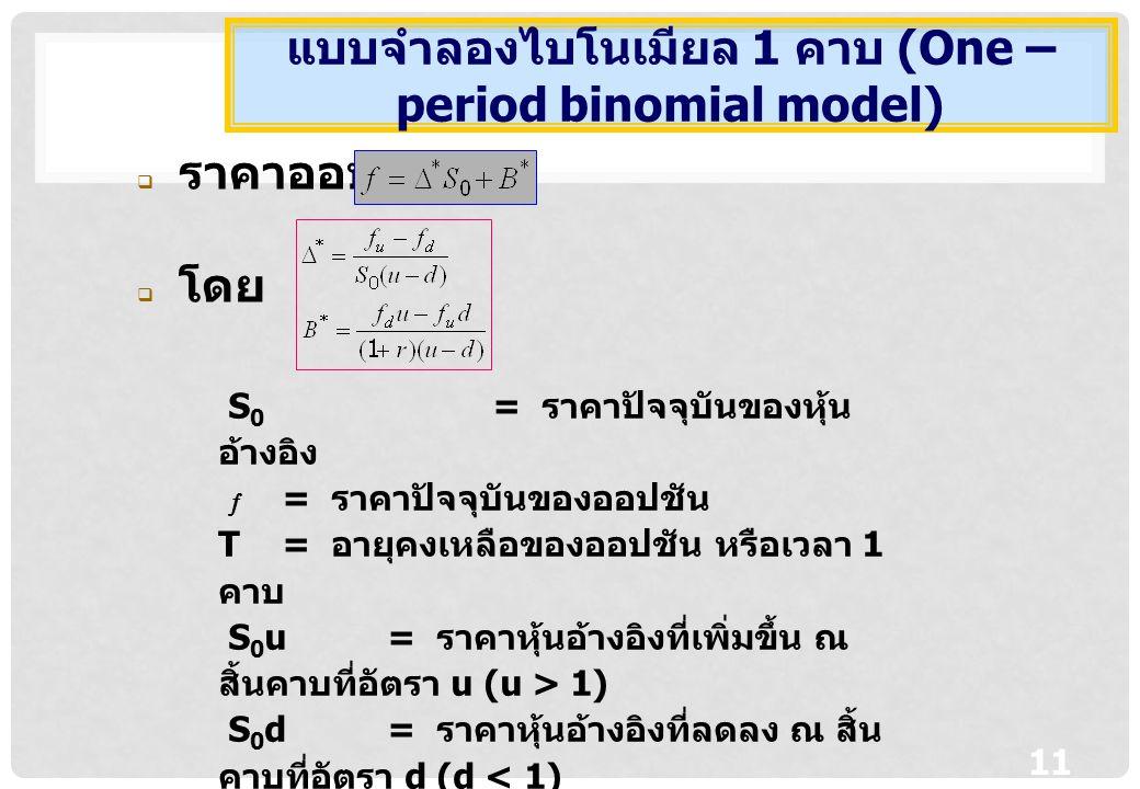 แบบจำลองไบโนเมียล 1 คาบ (One – period binomial model)