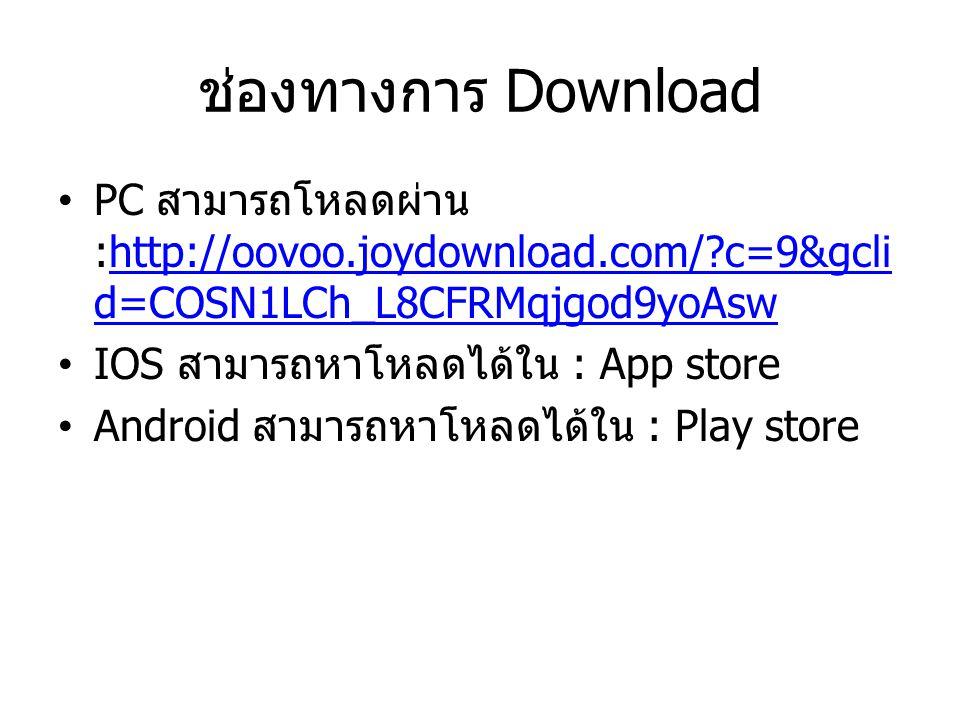 ช่องทางการ Download PC สามารถโหลดผ่าน :http://oovoo.joydownload.com/ c=9&gclid=COSN1LCh_L8CFRMqjgod9yoAsw.