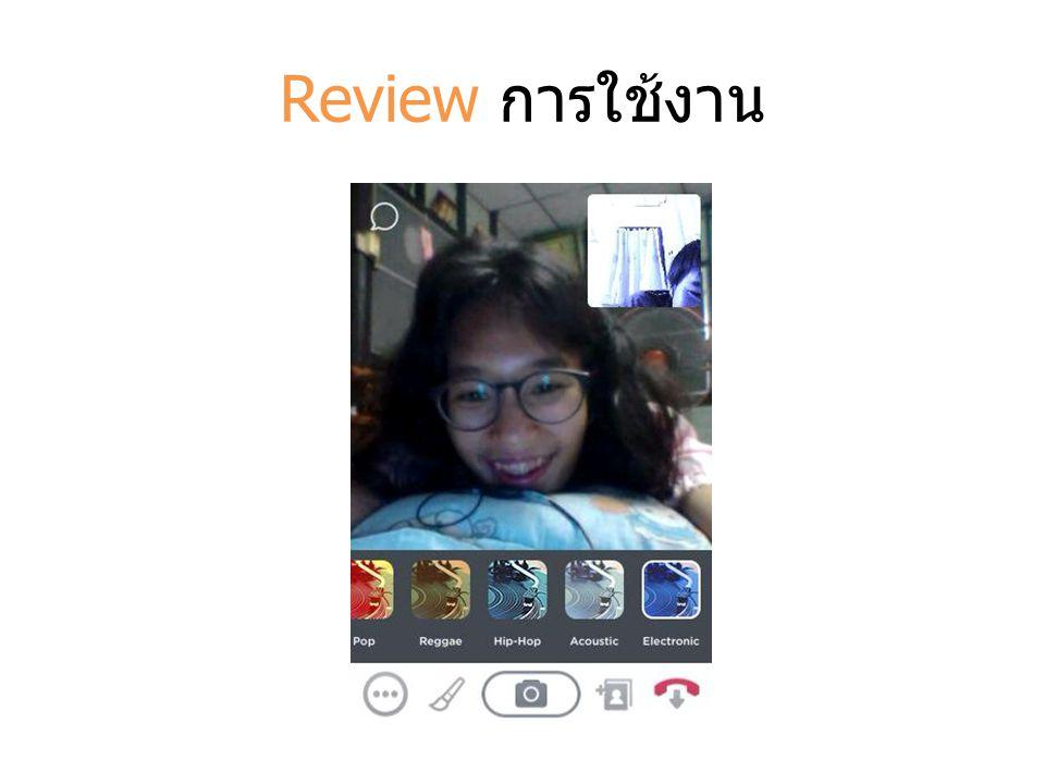 Review การใช้งาน