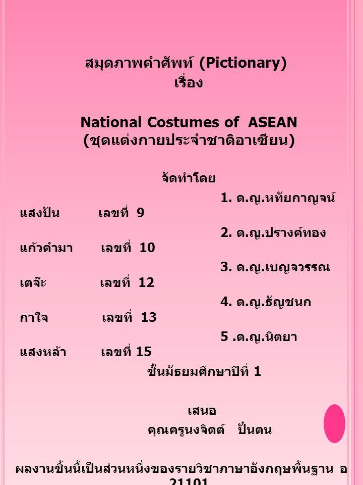 National Costumes of ASEAN (ชุดแต่งกายประจำชาติอาเซียน)