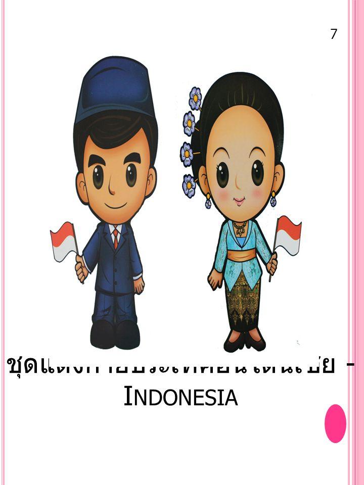 ชุดแต่งกายประเทศอินโดนีเซีย - Indonesia