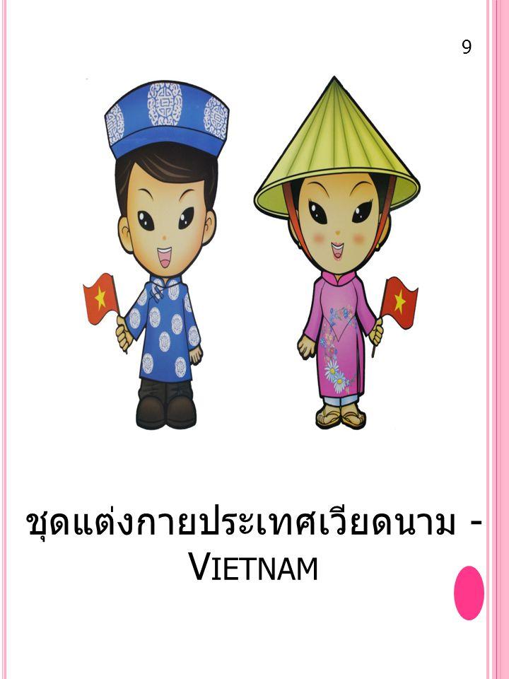 ชุดแต่งกายประเทศเวียดนาม - Vietnam