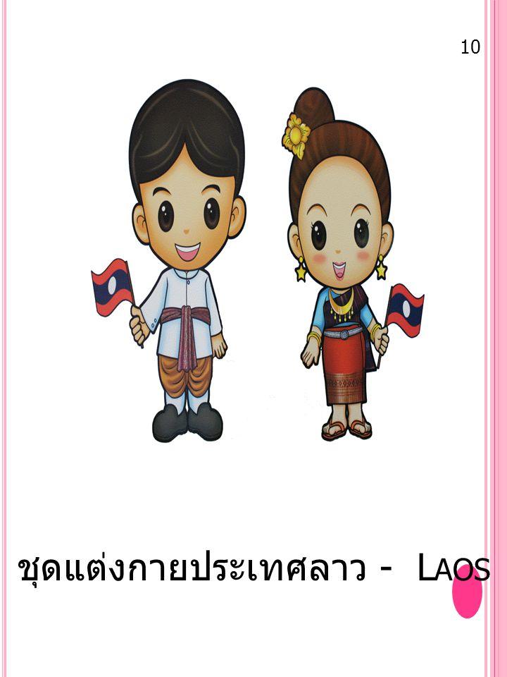 ชุดแต่งกายประเทศลาว - Laos